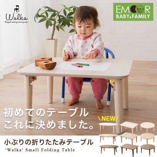 要出典 キッズテーブル キッズテーブル 折りたたみテーブル 天然木