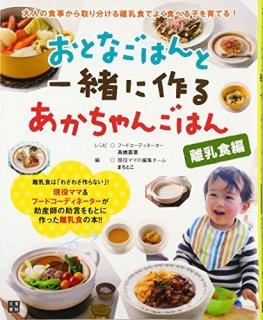 要出典 離乳食レシピ本 離乳食のレシピ本 おとなごはんと一緒に作るあかちゃんごはん 離乳食編