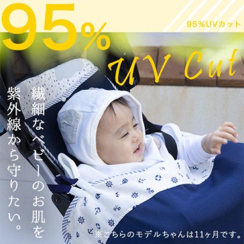 要出典 ベビーカー暑さ対策グッズ ベビーグース 7way 95%UVカット&クールケープ