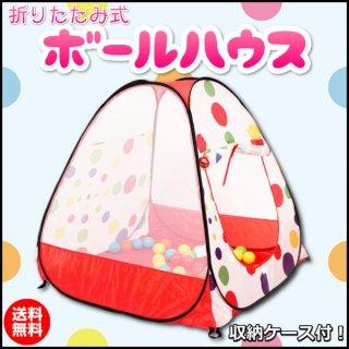 要出典 1歳のおもちゃ 子供用 テント ボールハウス