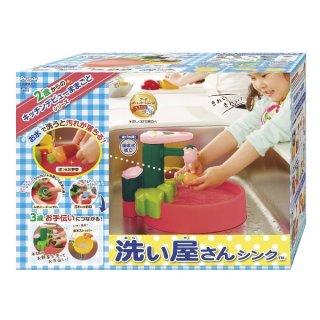 要出典 2歳 女の子 誕生日プレゼント ピープル 2歳の洗い屋さんシンク