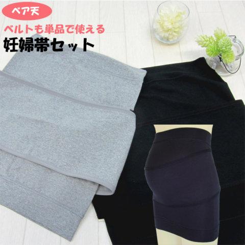 要出典 腹帯 妊婦帯 ネトゥル ベルトが単品使用できる妊婦帯セット