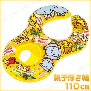 赤ちゃん浮き輪 イガラシ 親子 浮き輪 どうぶつといっしょ