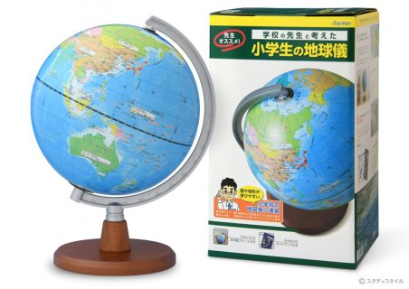 地球儀 レイメイ藤井 地球儀 先生おすすめ小学生の地球儀