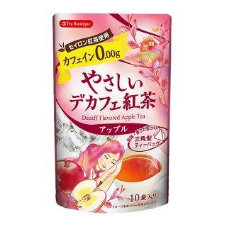 要出典 デカフェ カフェインレス紅茶 妊婦 ママ ティーブティック やさしいデカフェ紅茶 アップルティー