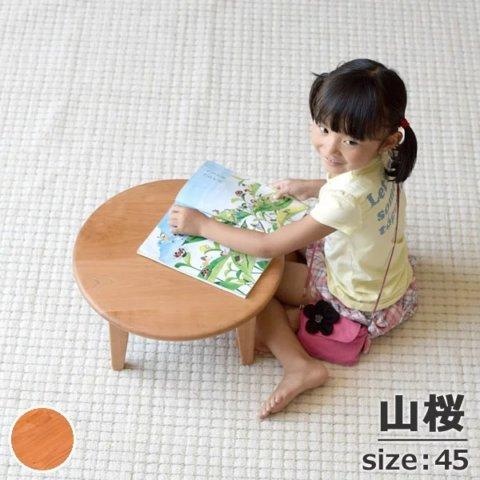要出典 子供用テーブル 小さなテーブル 山桜無垢