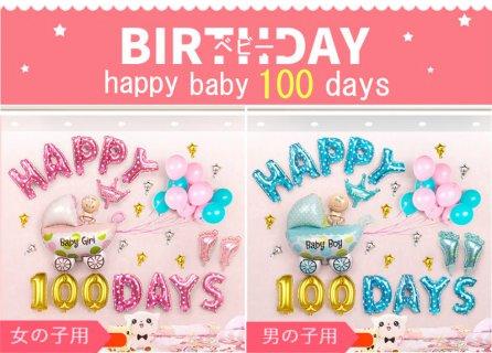 要出典 100日 100days バースデー フォト HAPPY 100 DAYS アルファベット バルーン