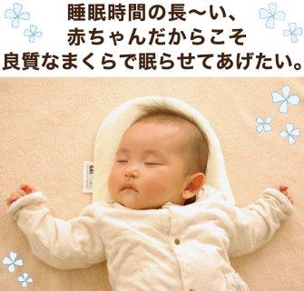 赤ちゃん用枕 ジェルトロン ベビーまくら