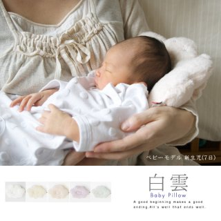 要出典 赤ちゃん 新生児 ベビー 枕 今治タオル 白雲 ベビーピロー 赤ちゃん用 枕