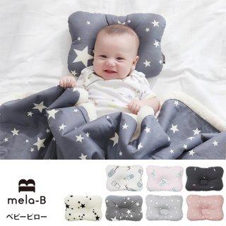 要出典 赤ちゃん 新生児 ベビー 枕 メラビー ベビーピロー ベビー枕