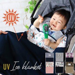 ベビーカーの暑さ対策グッズ UV アイス ブランケット