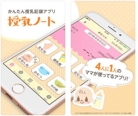 要出典 授乳ノート 育児アプリ