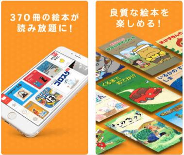 要出典  PIBO(ピーボ) 育児アプリ