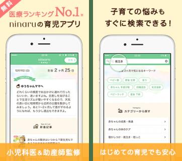 ninaru baby 育児アプリ eversense