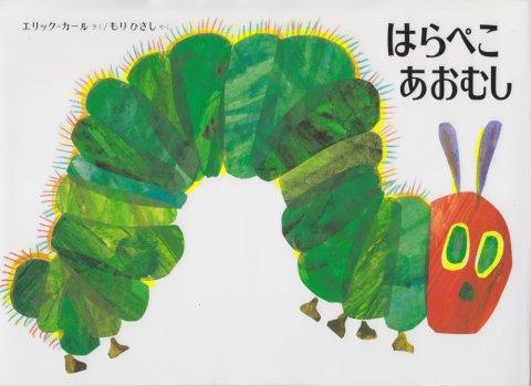 要出典  3歳児 おすすめ 絵本 はらぺこあおむし
