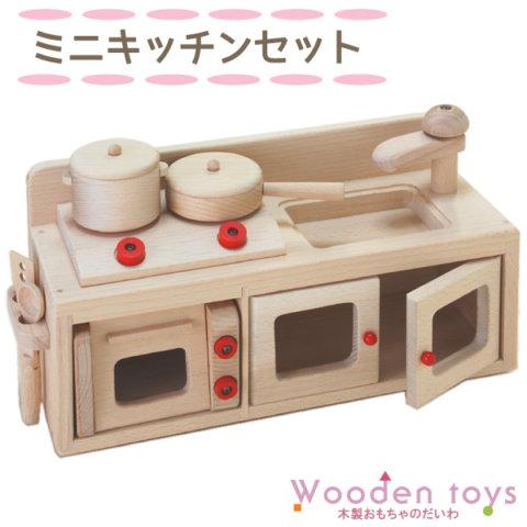 要出典 ままごとキッチン 木製おもちゃのだいわ ミニキッチンセット