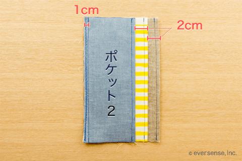 母子手帳ケース 作り方 11
