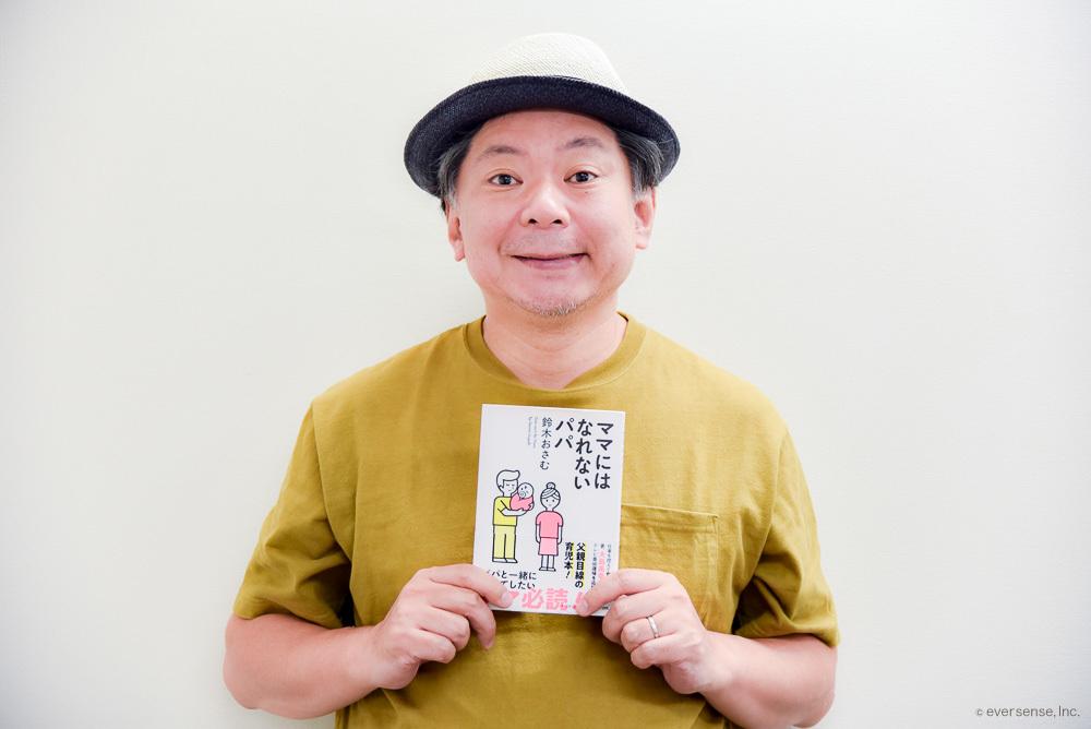 鈴木おさむさんインタビュー【後編】鈴木家の家族の時間のつくりかた
