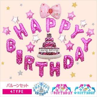 要出典 6歳 女の子 誕生日プレゼント 誕生日 バルーン 女の子