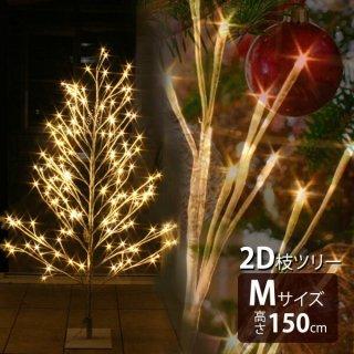 要出典 クリスマスツリー イルミネーション 2Dツリー