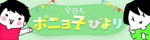 あべかわ 今日もポニョ子びより 記事用バナー