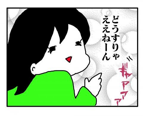 あべかわ 今日もポニョ子びより 第2話