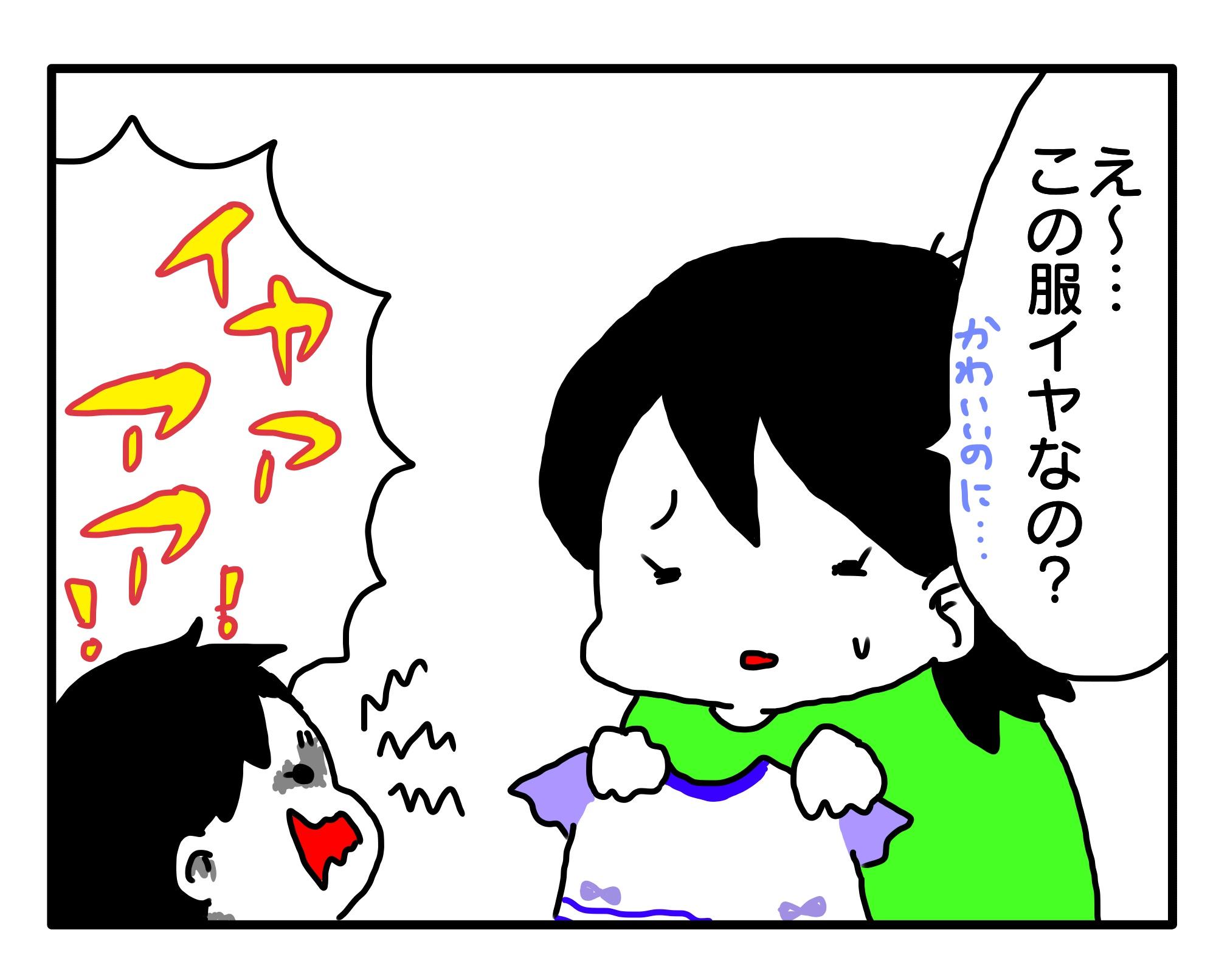 今日もポニョ子びより#3「コーディネート」
