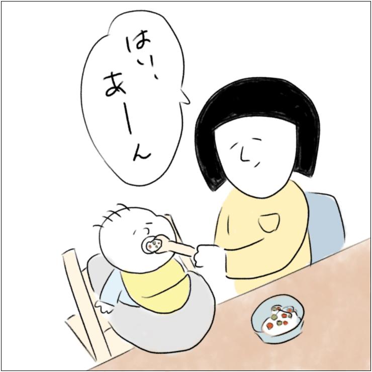 とまちゃんとぼんやり夫婦の日常 #4