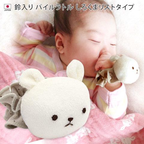 要出典 新生児 おもちゃ 日本製 鈴入り パイル ラトル しろくまリストタイプ