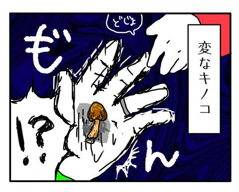 今日もポニョ子びより 第6話 あべかわ
