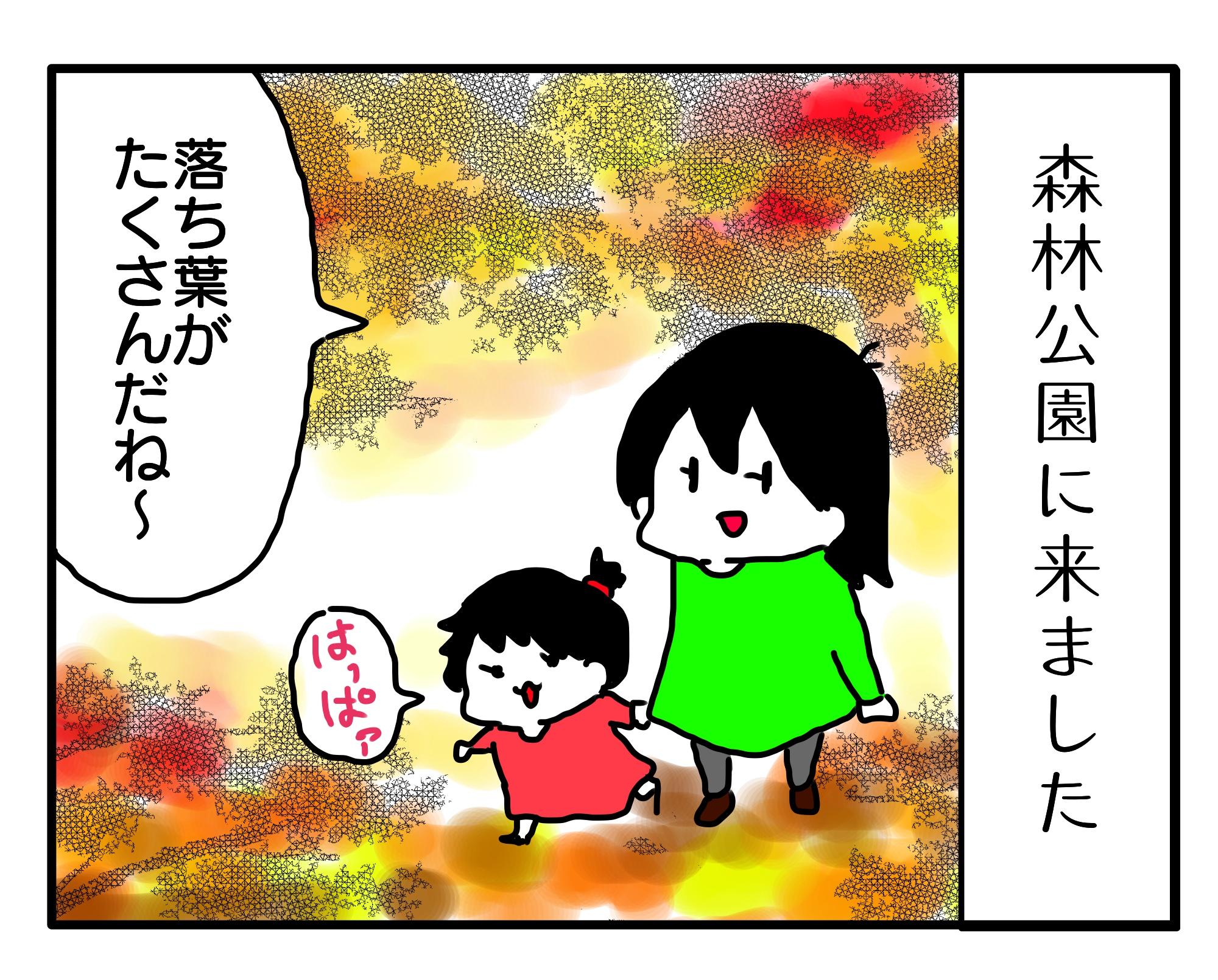 今日もポニョ子びより#6「秋の収穫祭」