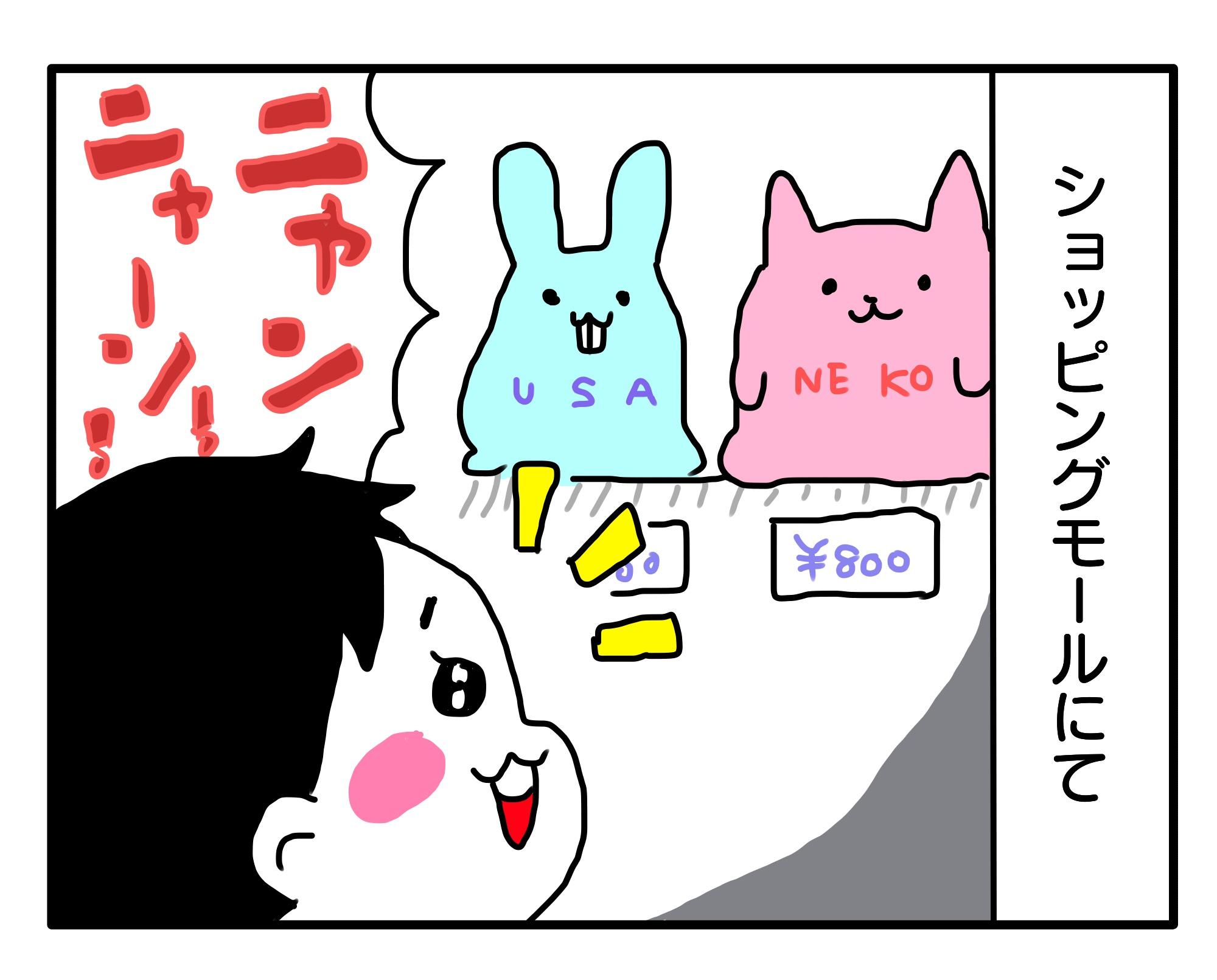 今日もポニョ子びより#7「将来どうなる?」