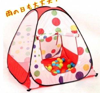 1歳のおもちゃ 子供用 テント ボールハウス