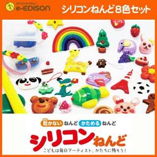 4歳 5歳 6歳 男の子 クリスマスプレゼント エジソン シリコンねんど 8色+1