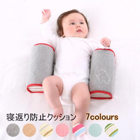 要出典 寝返り防止 クッション 寝返り防止クッション サイズ調整可能 側生地綿