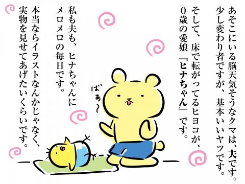 しぃのゆるぐだママ生活 第1話