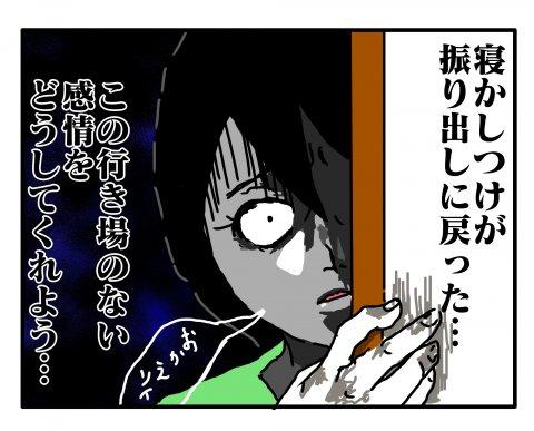 今日もポニョ子びより 第9話 あべかわ