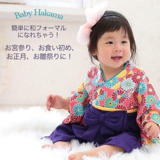 要出典 お食い初め 服装 袴ロンパース 赤ちゃん