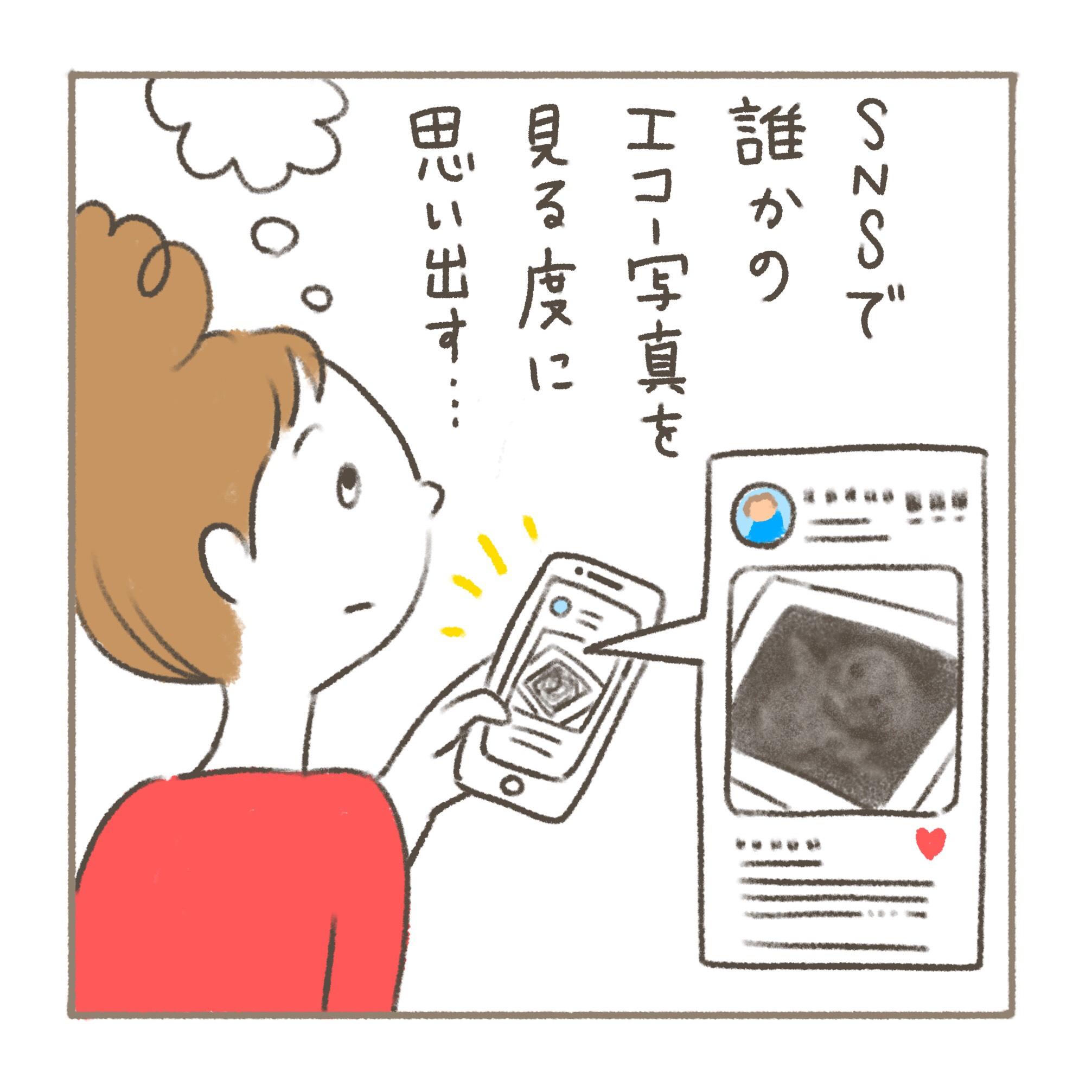 べったりみくちゃん#3「エコー写真」