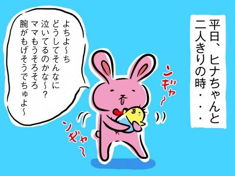 しぃのゆるぐだママ生活 第2話
