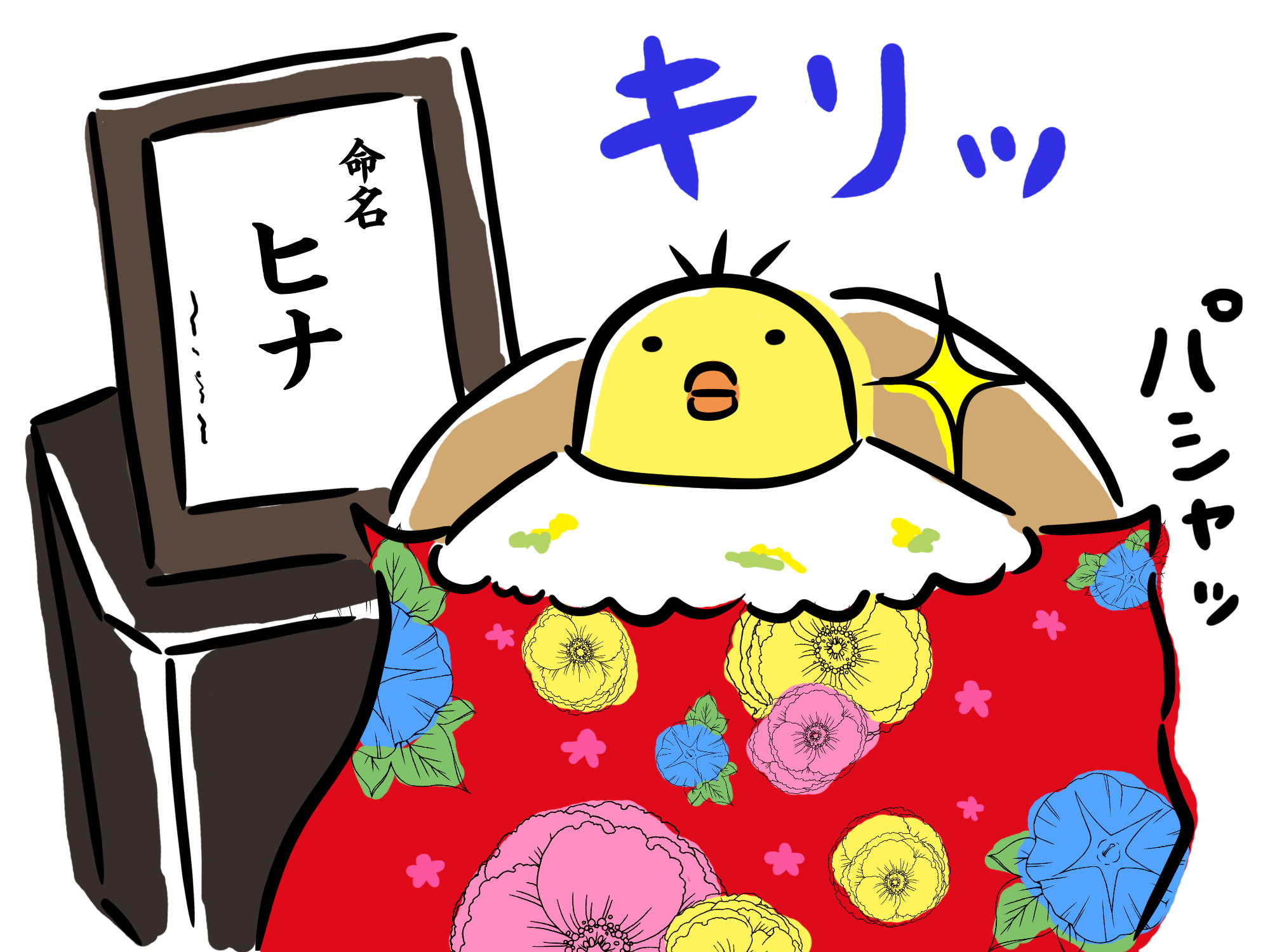 しぃのゆるぐだママ生活#3「お宮参り」