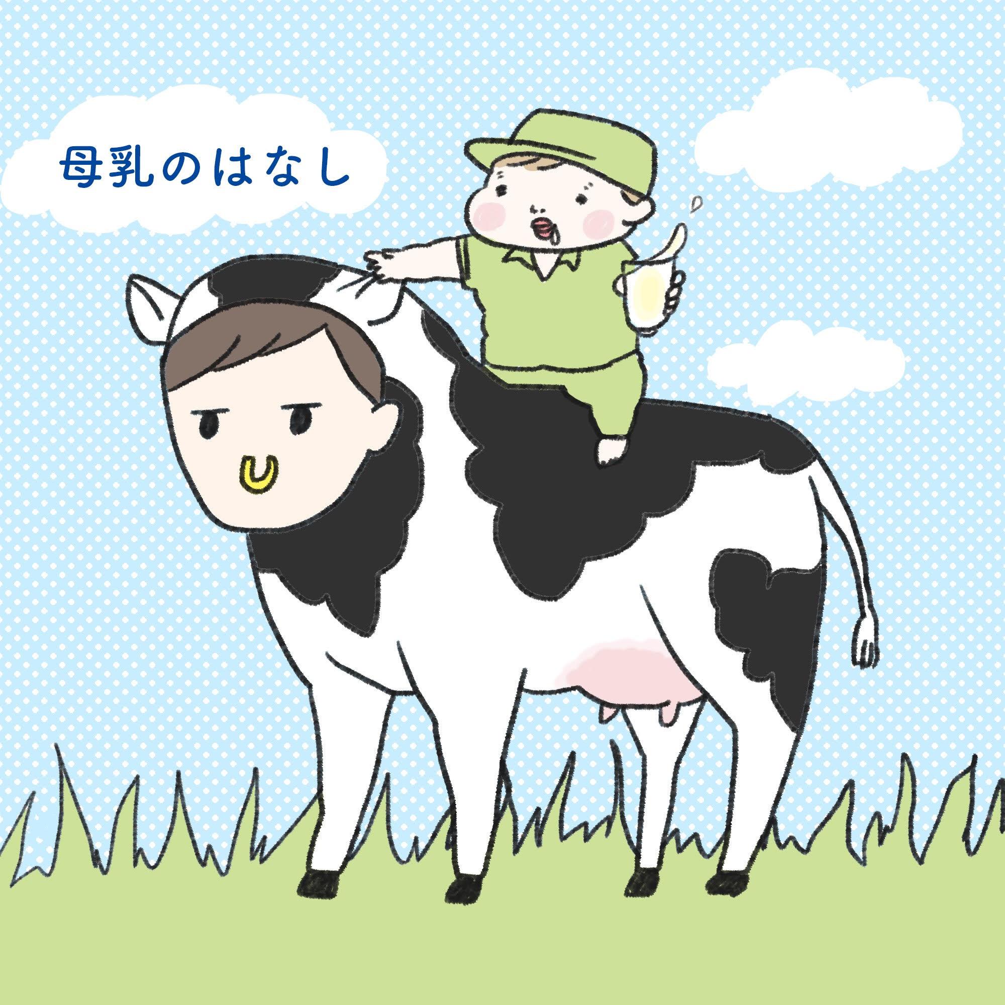 【1日1歩!よちよちよいたん】第8話 母乳のはなし