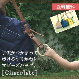 要出典 マザーズバッグ chacolate マザーズバッグ 大容量