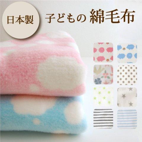 要出典 ノルディックジャパン 日本製 ベビー綿毛布
