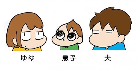 育児漫画 ゆゆ家の男子観察日記 登場人物