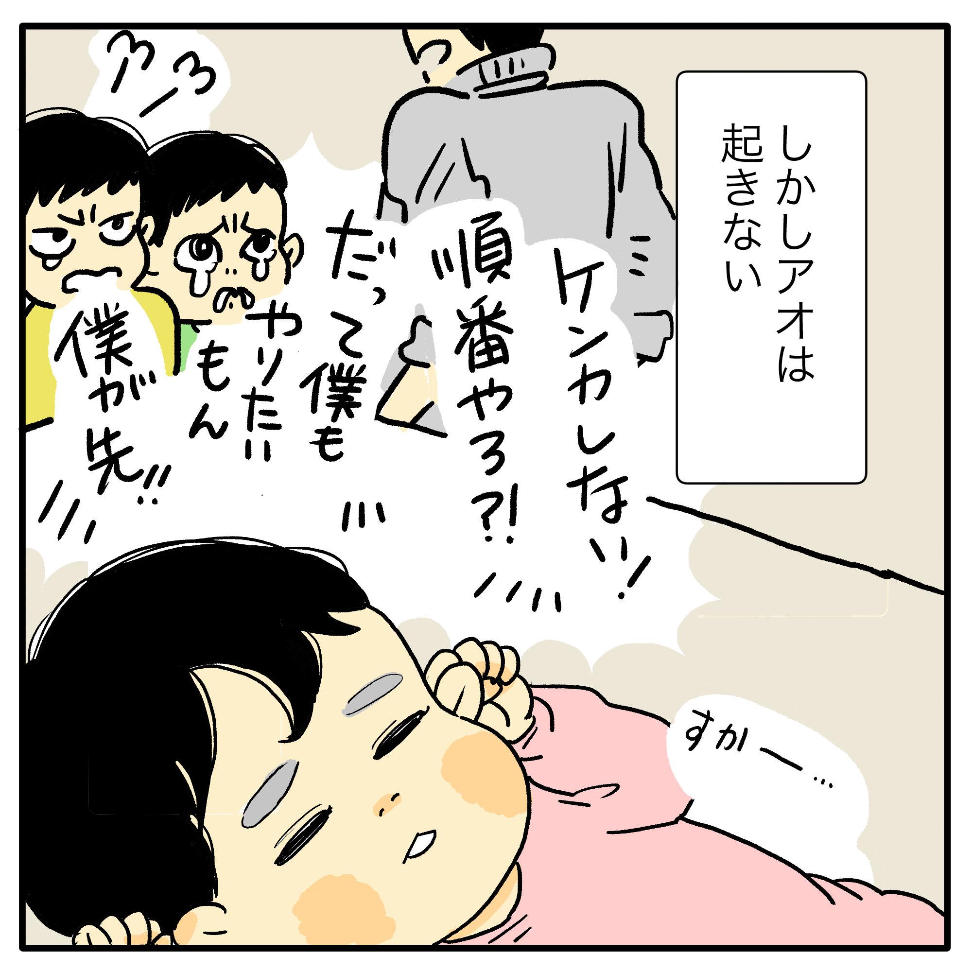 ツルリンゴスターの毎日はなまる #2「寝る子は育つ」