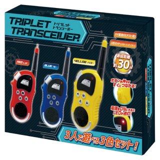 要出典 6歳 男の子 プレゼント トランシーバー トリプレットトランシーバー 3色3台1セット