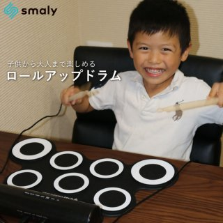要出典 小学生 男の子 誕生日プレゼント スマリー 電子ドラム ロールアップドラム
