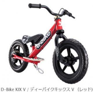 ペダルなし自転車 アイデス ディーバイク キックス