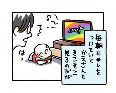 かえさん フシギ発見 育児 漫画 Eテレ